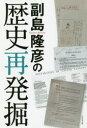 副島隆彦の歴史再発掘 /ビジネス社/副島隆彦 ビジネス社 9784828420622