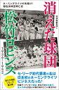 消えた球団 松竹ロビンス1936~1952 ビジネス社 9784828421179