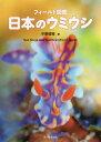 フィールド図鑑 日本のウミウシ /文一総合出版/中野理枝 文一総合出版 9784829972281
