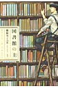 図書館の主  1 /芳文社/篠原ウミハル画像
