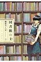 図書館の主  2 /芳文社/篠原ウミハル画像
