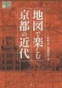 地図で楽しむ京都の近代 風媒社 9784833101820
