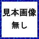 ある日桟橋で   /ハ-パ-コリンズ・ジャパン/レベッカ・ストラットン
