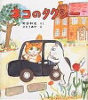 ネコのタクシ-   /福音館書店/南部和也
