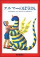 エルマ-のぼうけん贈り物セット(3冊セット)   /福音館書店/ル-ス・スタイルス・ガネット