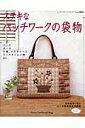 ステキなパッチワ-クの袋物 バッグ、ポ-チ、巾着など袋物etc.  /ブティック社画像