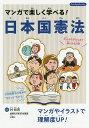 マンガで楽しく学べる!日本国憲法 /ブティック社/村和男 ブティック社 9784834790191