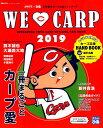 WE・LOVE CARP HIROSHIMA Athlete Magazin 2019 /ぴあ ぴあ
