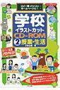 学校イラストカットCD-ROM コピ-機・パソコン・ホ-ムペ-ジに! 2 /マ-ル社/小林正樹画像