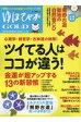 ゆほびかGOLD 幸せなお金持ちになる本 vol.35 /マキノ出版