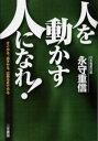 「人を動かす人」になれ!   /三笠書房/永守重信