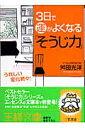 3日で運がよくなる「そうじ力」   /三笠書房/舛田光洋