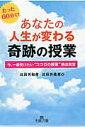 あなたの人生が変わる奇跡の授業   /三笠書房/比田井和孝