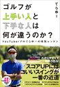 ゴルフが上手い人と下手な人は何が違うのか? YouTuberプロてらゆーの特別レッスン マガジンハウス 9784838731671