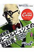 9784838785681(建築家ル・コルビュジエの教科書。 世界の建築・デザイン界に最も影響を与えた巨匠のすべ  /マガジンハウス)画像