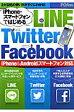 iPhone・スマ-トフォンではじめるLINE・Twitter・Facebook iPhone&Androidスマ-トフォン対応  /マイナビ出版