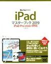 iPadマスターブック iPad・Pro・mini4対応 2019 /マイナビ出版/小山香織 毎日コミュニケーションズ 9784839967857