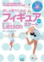 美しく舞うためのフィギュアスケートレッスン 決定版 毎日コミュニケーションズ 9784839970895