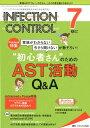 INFECTION CONTROL ICT・ASTのための医療関連感染対策の総合専門誌 2019 7(第28巻7号) /メディカ出版 メディカ出版 9784840466851