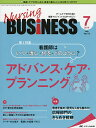 Nursing BUSiNESS チームケア時代を拓く看護マネジメント力UPマガジン vol.13 no.7(201 /メディカ出版 メディカ出版 9784840467827