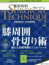整形外科SURGICAL TECHNIQUE 手術が見える・わかる専門誌 9-2(2019) /メディカ出版 メディカ出版 9784840468213