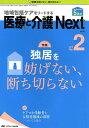 医療と介護Next 地域包括ケアをリードする vol.5 no.2(2019 /メディカ出版 メディカ出版 9784840468404