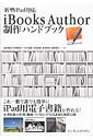 iBooks Author制作ハンドブック 新型iPad対応  /インプレスジャパン/向井領治画像