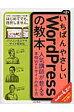 いちばんやさしいWordPressの教本 人気講師が教える本格Webサイトの作り方  第2版/インプレス/石川栄和