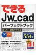 できるJw_cadパ-フェクトブック困った!&便利ワザ大全 Jw_cad Version8.00d/7.11対  /インプレス/稲葉幸行
