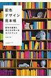 配色デザイン見本帳 配色の基礎と考え方が学べるガイドブック  /エムディエヌコ-ポレ-ション/伊達千代