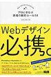 Webデザイン必携。 プロにまなぶ現場の制作ル-ル84  /エムディエヌコ-ポレ-ション/北村崇