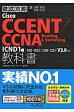 徹底攻略Cisco CCENT/CCNA Routing & Switching 試験番号100-105J 200-125J ICND1編 /インプレス/ソキウス・ジャパン