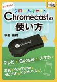 Chromecastの使い方 何ができる?テレビ×Google×スマホで写真もYouTubeもdビデオもビデオパスも!