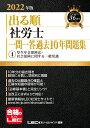 2022年版 出る順社労士 一問一答過去10年問題集 4 厚生年金保険法・社会保険に関する一般常識 東京リーガルマインド 9784844968566