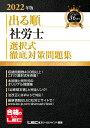 2022年版 出る順社労士 選択式徹底対策問題集 東京リーガルマインド 9784844968573