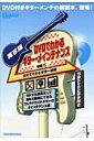 実写版DVDでわかるギタ-・メインテナンス 食卓でできるギタ-調整  /リット-ミュ-ジック/寺田仁