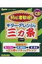 初心者歓迎!ギタ-・アレンジの三カ条   /リット-ミュ-ジック/末原康志