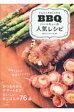 かんたん&おしゃれな バーベキューの人気レシピ   /リット-ミュ-ジック/BBQレシピタンク