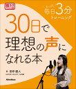 30日で理想の声になれる本(仮) リットーミュージック 9784845636501