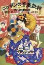 ニッポンの音楽批評150年100冊 (立東舎) リットーミュージック 9784845636778