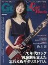Guitar Magazine LaidBack (ギター・マガジン・レイドバック) Vol.8 (表紙&巻頭:駒井蓮 ) リットーミュージック 9784845636938