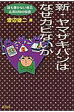 新・ヤマザキパンはなぜカビないか 誰も書かない食品&添加物の秘密  /緑風出版/渡辺雄二