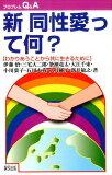 新同性愛って何?   改訂新装版/緑風出版/伊藤悟