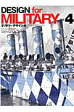 ミリタリ-デザイン  vol.4 /ワ-ルドフォトプレス/今井今朝春