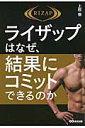 ライザップはなぜ、結果にコミットできるのか   /あさ出版/上阪徹画像