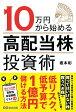 10万円から始める高配当株投資術   /あさ出版/坂本彰