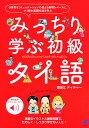 みっちり学ぶ初級タイ語 ベレ出版 9784860646622