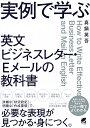 実例で学ぶ 英文ビジネスレター・Eメールの教科書 ベレ出版 9784860646752