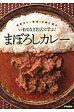 東京カリ~番長・水野仁輔のいまはなき名店に学ぶ!まぼろしカレ-   /地球丸/みずのじんすけ