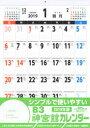 神宮館カレンダー B3 /神宮館 神宮館